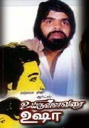 Movie Uyirullavarai Usha