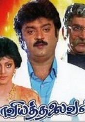 Movie Kaviya Thalaivan