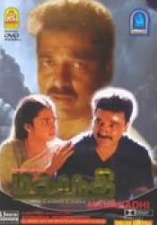 Movie Mahanathi
