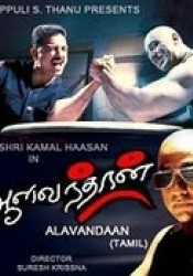 Movie Aalavanthan
