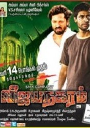 Movie VijayaNagaram