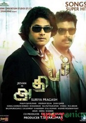 Movie Adhibar