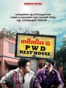 Cinema At PWD Rest House