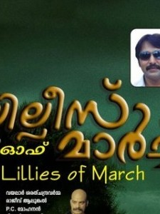 Lillies Of March