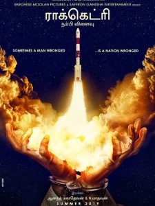Rocketry - The Nambi Effect