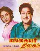 Movie Mangaiyar Thilagam