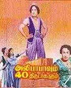 Movie Alibaabaavum 40 Thirudarkalum