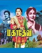 Movie Mahadevi