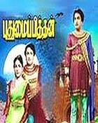 Movie Puthumai Pitthan