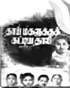 Movie Thaay makalukku kattiya thaali