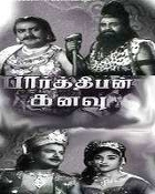 Movie Parthiban Kanavu