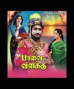 Movie Pavai Vizhakku