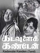 Movie Kadavulai Kanden
