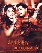 Movie Koduthu Vaithaval
