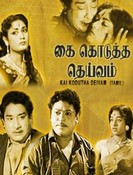 Movie Kai Koduththa Dheivam
