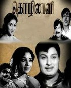 Movie Thozhilali