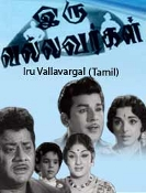 Movie Iru Vallavargal