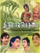 Movie Thirumal Perumai