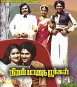 Movie Niramaraatha Pookal