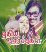 Movie Puthiya Vaarpugal