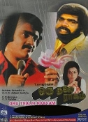 Movie Oru Thalai Raagam