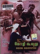 Movie Kozhi Kuvuthu