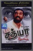Movie Sathya