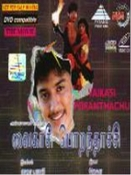 Movie Vaigasi Poranthaachu