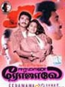 Movie Eeramana Rojave