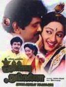 Movie Kumbakarai Thangaya