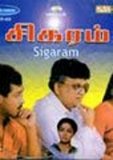 Movie Sigaram