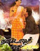 Movie Naadodi Thendral