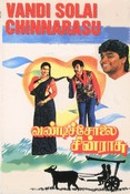 Movie Vandi Solai Chinnaraasu