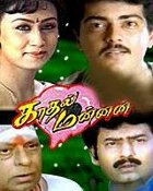 Movie Kadhal Mannan
