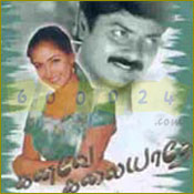 Movie Kanavae Kalayathae