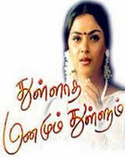 Movie Thullatha Manamum Thullum