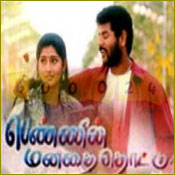 Movie Pennin Manathai Thottu