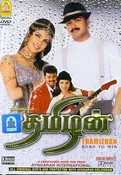 Movie Thamizhan