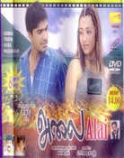 Movie Aalai