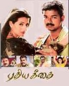 Movie Pudhiya Geethai