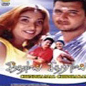 Movie Sinthamal Sitharamal