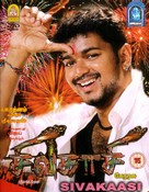 Movie Sivakasi
