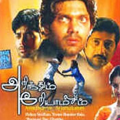 Movie Arinthum Ariyamalum