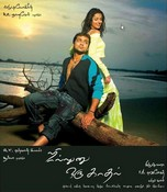 Movie Sillunnu Oru Kadhal