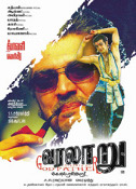 Movie Varalaru