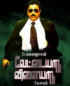 Movie Vettaiyadu Villayadu
