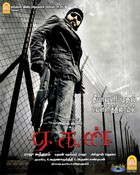 Movie Aegan
