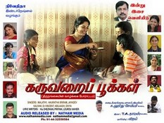 Movie Karuvarai Pookal