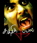 Movie Kathikappal