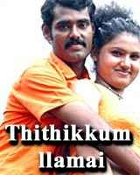 Movie Thithikkum Ilamai